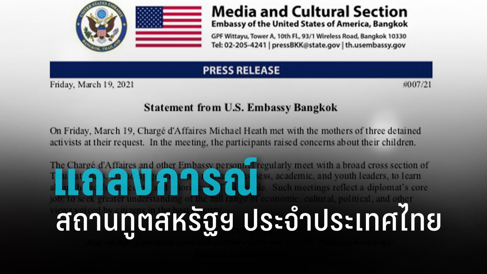 สถานเอกอัครราชทูตสหรัฐอเมริกาประจำประเทศไทย ออกแถลงการณ์ ต่อกรณี แม่ 3 แกนนำม็อบเข้าพบ