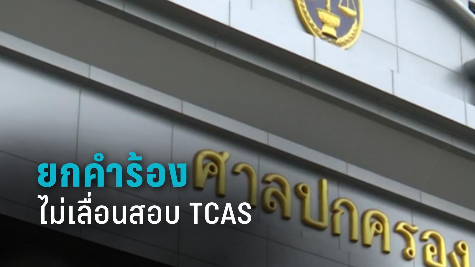 ศาลปกครอง ยกคำร้องขอคุ้มครองชั่วคราว ไม่เลื่อนสอบ TCAS 64
