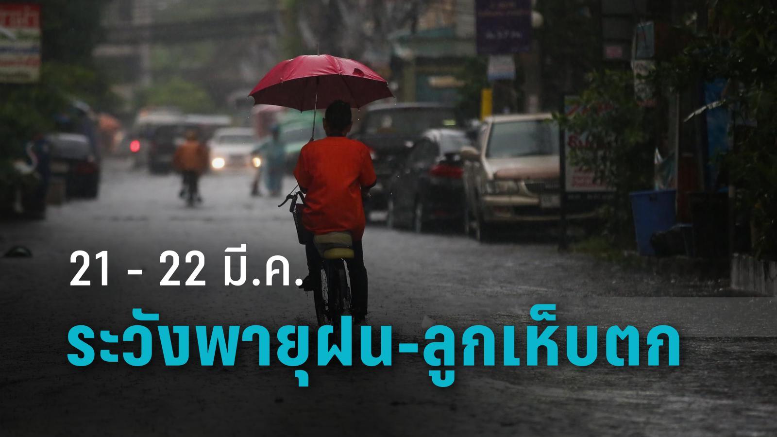 อุตุฯ เตือน 21 - 22 มี.ค. ระวังพายุฝน-ลูกเห็บตก