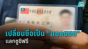 """ไต้หวัน วอนประชาชน หยุดเปลี่ยนชื่อเป็น """"แซลมอน"""" แลกซูชิฟรี"""