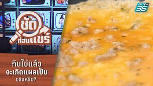 ชัดก่อนแชร์ | กินไข่ ทำให้เป็นแผลเป็น จริงหรือ? | PPTV HD 36