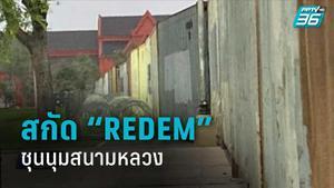 """ตั้งคอนเทนเนอร์-รั้วลวดหนาม สกัด """"REDEM"""" ชุนนุมสนามหลวง"""