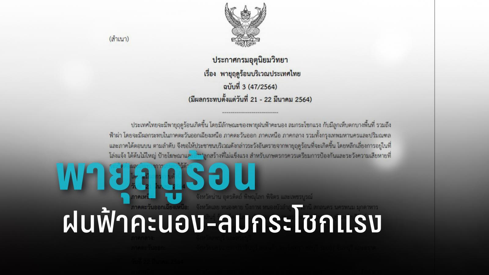 """อุตุฯ เตือน """"พายุฤดูร้อน"""" ถล่มไทย 21-22 มี.ค.นี้"""