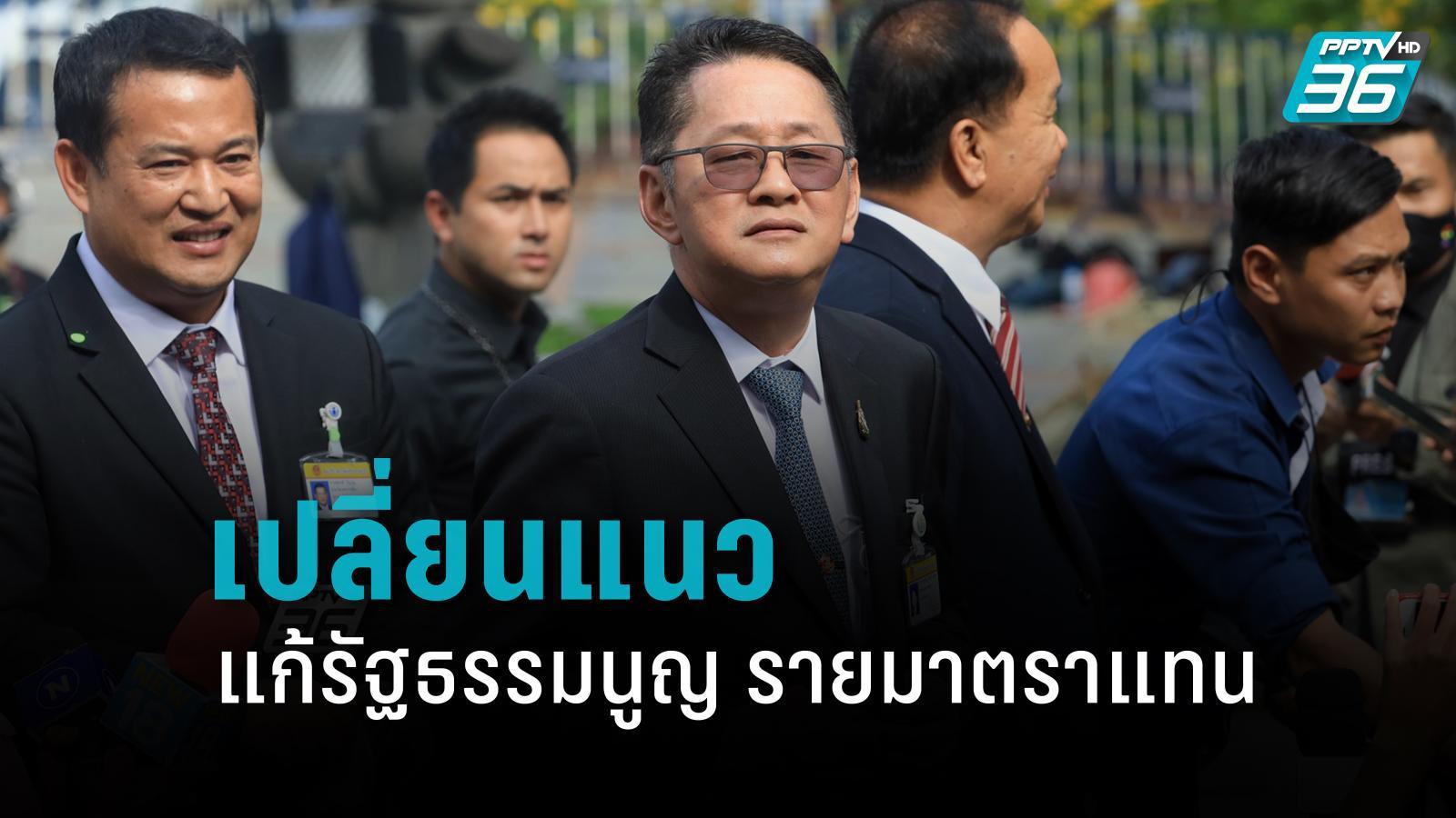 """""""เพื่อไทย"""" เล็ง เปลี่ยนแนว แก้รัฐธรรมนูญรายมาตราแทน"""