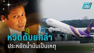 """อดีตกัปตัน  แฉเครื่องบินเคยเกือบตก เหตุ บ.ประหยัดน้ำมัน  – """"การบินไทย"""" โร่ชี้แจง"""