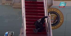 """""""ไบเดน"""" สะดุดล้ม 3 ครั้ง ขึ้นบันได """"แอร์ฟอร์ซวัน"""" ทำเนียบขาว ยันปลอดภัยดี"""