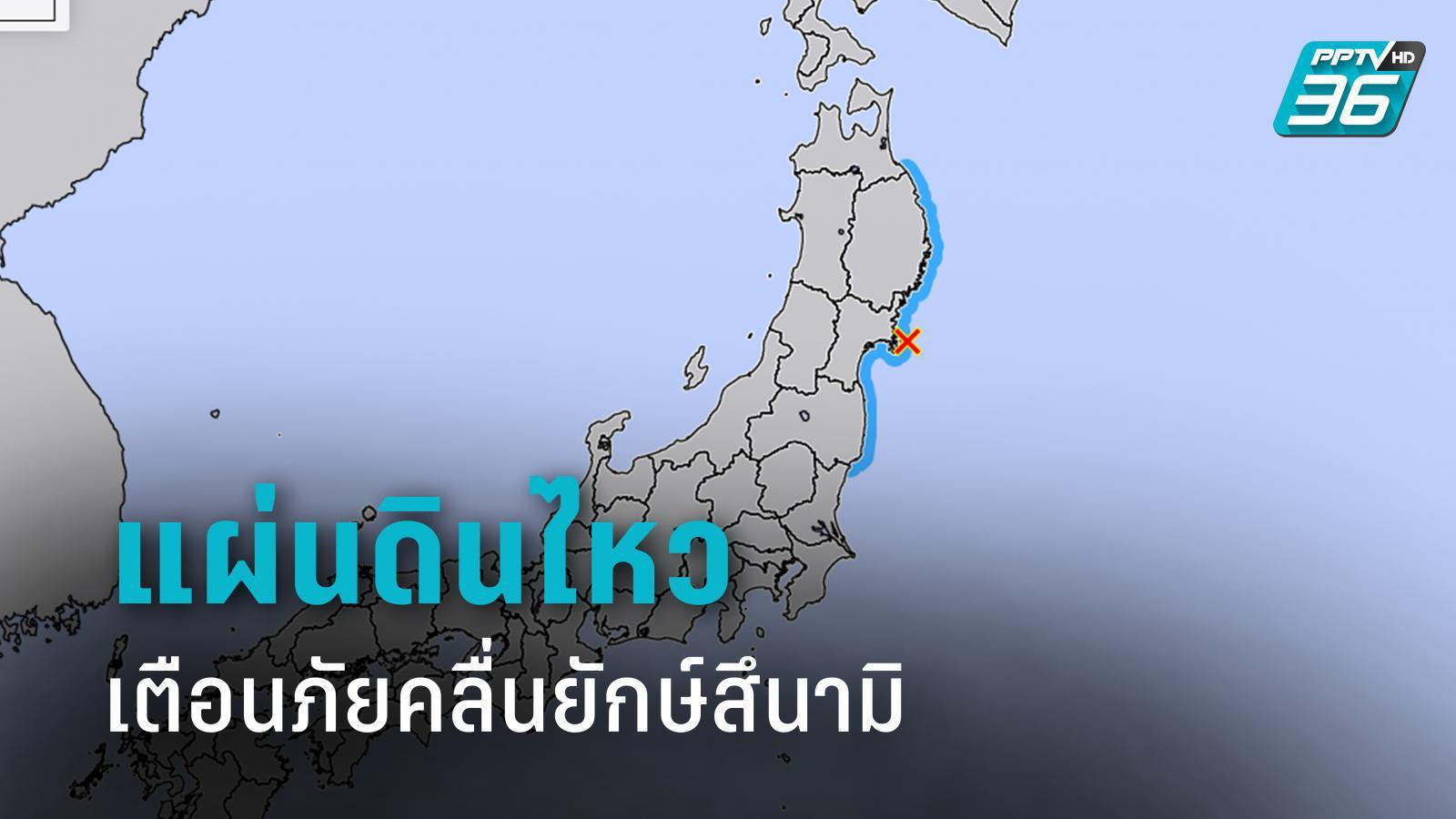 แผ่นดินไหวขนาด 7.2 เขย่าญี่ปุ่น เตือนภัยคลื่นยักษ์สึนามิ ไร้เจ็บ-ตาย