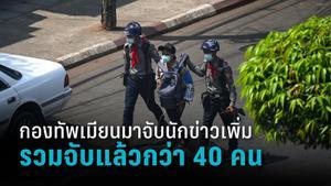 กองทัพเมียนมาจับกุมนักข่าวแล้วกว่า 40 คน