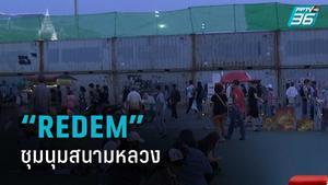 """""""REDEM"""" ชุมนุมสนามหลวง ตร.ตั้งคอนเทนเนอร์-รถน้ำ รับมือเข้มงวด"""