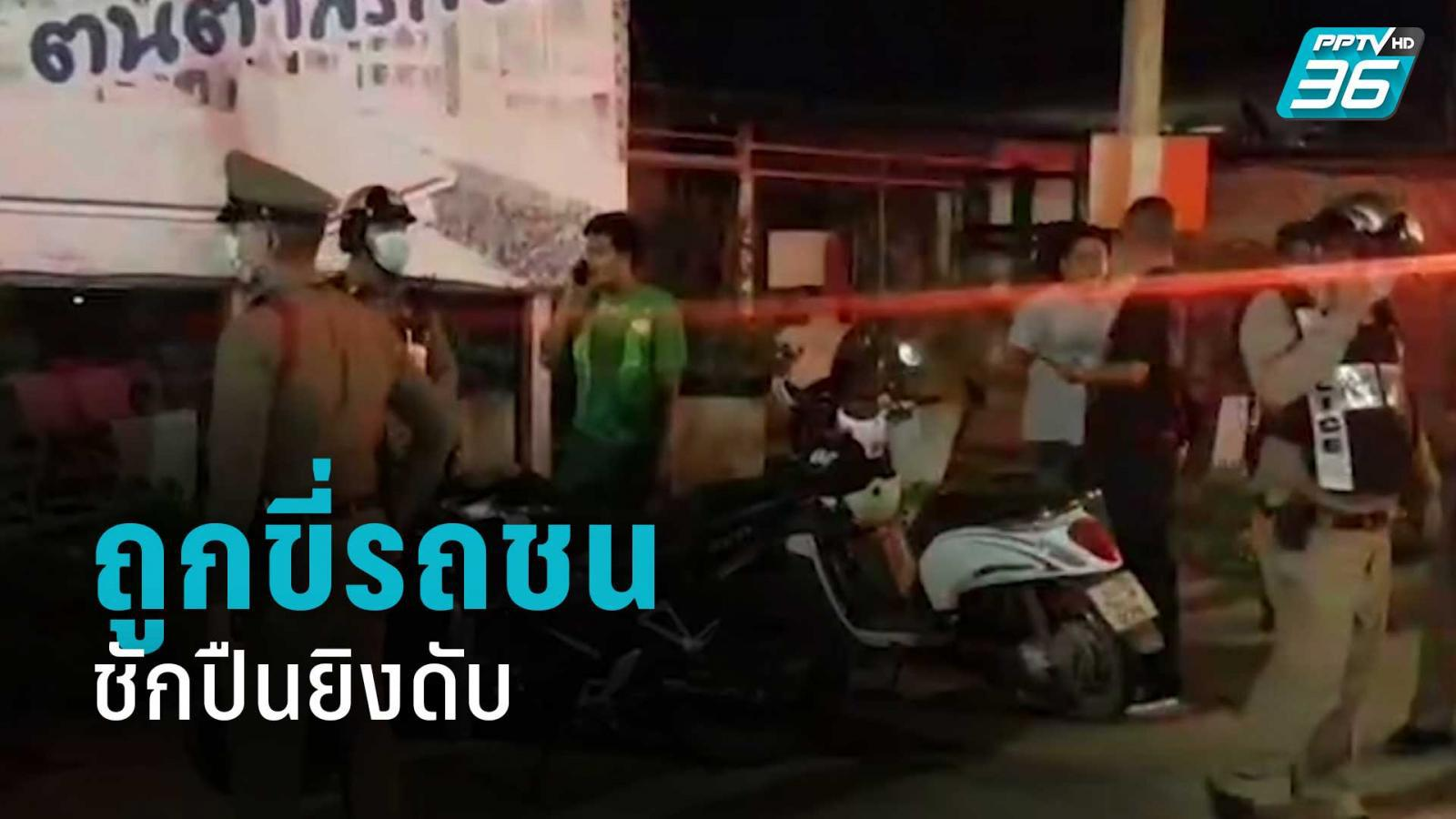 โจ๋ฉุน ถูกขี่รถชน ชักปืนยิงสวนดับ