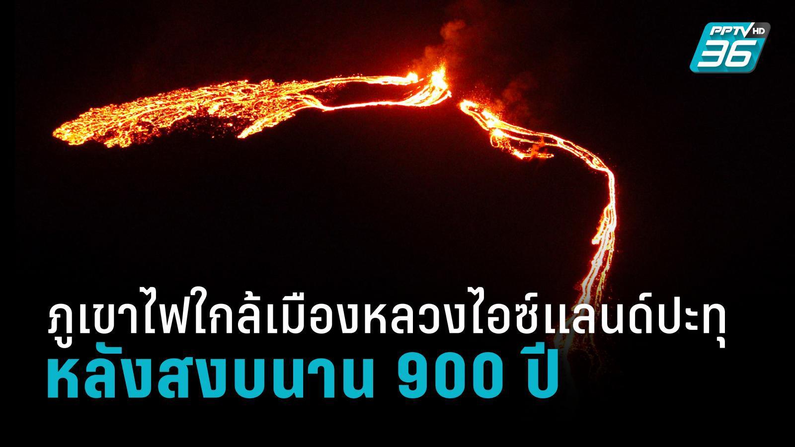 ภูเขาไฟปะทุใกล้เมืองหลวงไอซ์แลนด์ หลังสงบไปนาน 900 ปี