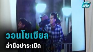 ตำรวจ วอน โซเชียลล่ามือปาระเบิดกลางม็อบ