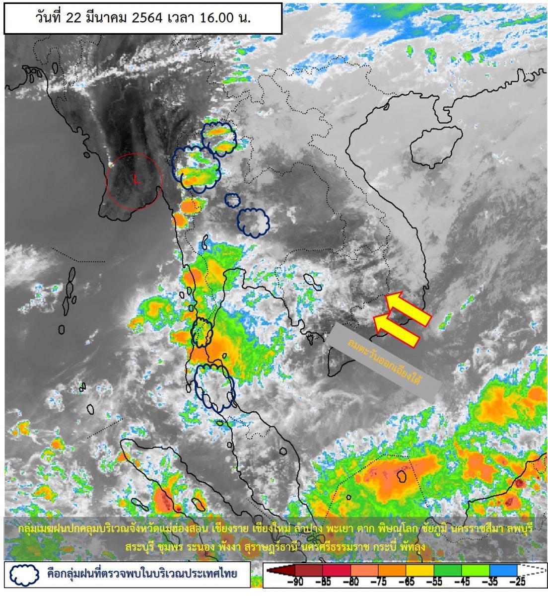 """เตือน """"พายุฤดูร้อน"""" ถล่มต่อเนื่อง 37 จังหวัด ระวังฝนตก ลมแรง - กทม.ไม่รอด"""