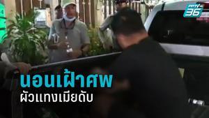 ผัวแทงเมียดับ นอนเฝ้าศพ-เช็ดตัว 2 วัน ก่อนถูกจับ