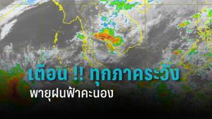 """อุตุฯ เตือน ทุกภาคระวัง """"พายุฤดูร้อน""""ถล่ม กรุงเทพฯ ฝนฟ้าคะนองร้อยละ 30"""