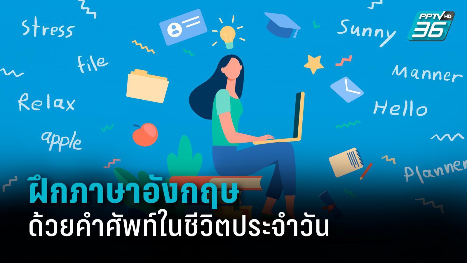 ฝึกภาษาอังกฤษด้วยคำศัพท์ในชีวิตประจำวัน พร้อมยกตัวอย่างประโยคสนทนาให้ฝึก ฟัง พูด อ่าน แบบจัดเต็ม