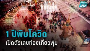 ปี 63 - ต้นปี 64 พิษโควิด ฉุดท่องเที่ยวไทยฟุบ รายได้หด 82% สายการบิน โรงแรม อ่วม 2 ล้านคนตกงาน