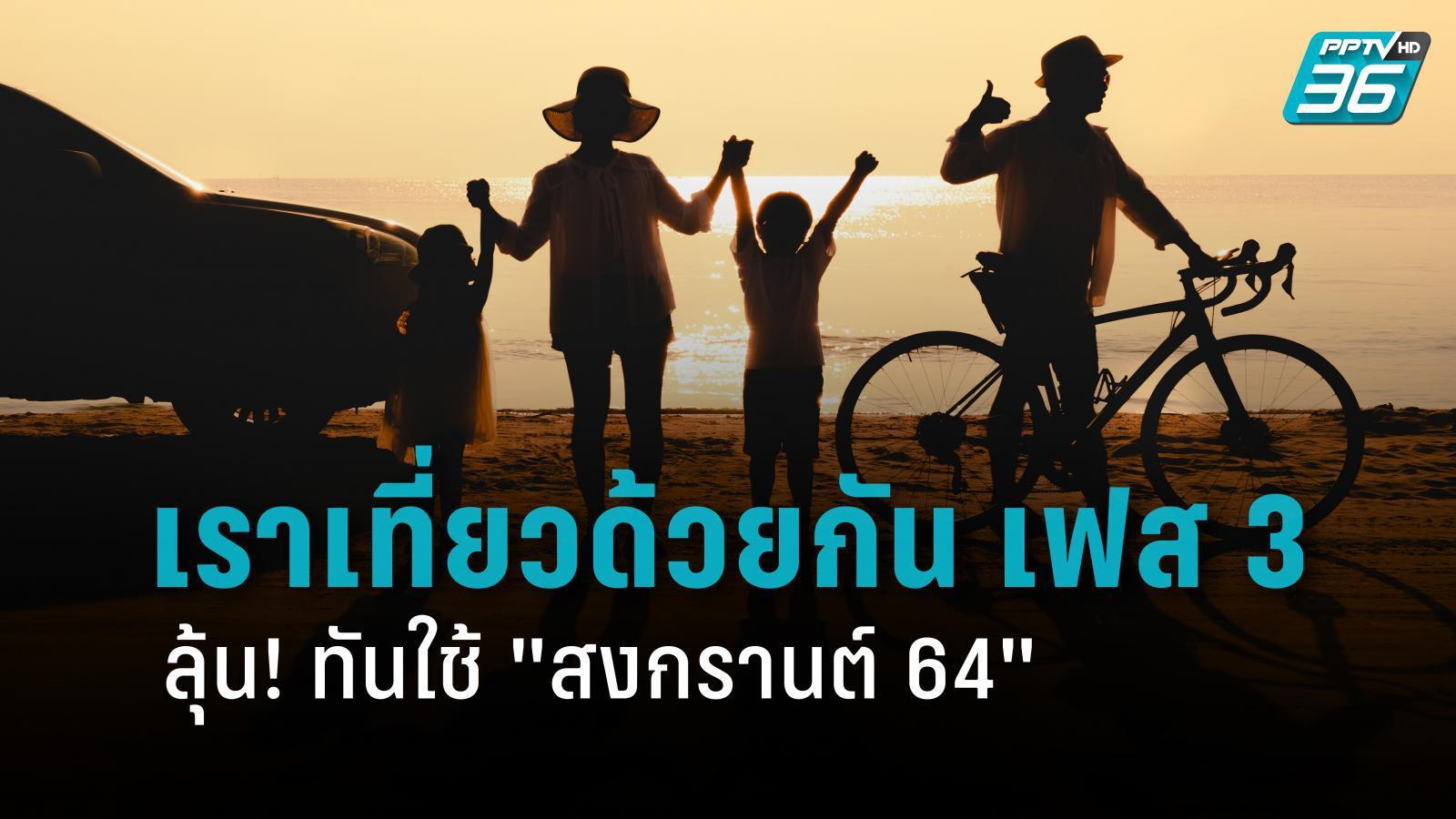 """เช็กวันหยุดยาว 6 วัน เที่ยว """"สงกรานต์ 2564"""" ลุ้นได้ใช้สิทธิ เราเที่ยวด้วยกัน เฟส 3 - ทัวร์เที่ยวไทย"""