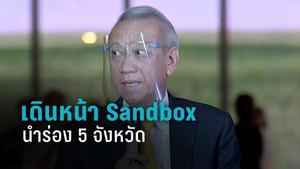 รมว.ท่องเที่ยว เดินหน้า Sandbox นำร่อง 5 จังหวัด 1 ต.ค. เปิดรับนทท.ฉีดวัคซีนแล้วเข้าไทยไม่ต้องกักตัว