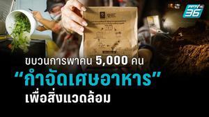 """ขบวนการพาคน 5,000 คน """"กำจัดเศษอาหาร"""" เพื่อสิ่งแวดล้อม"""