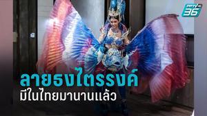 เซียนปลากัด เผยลายธงไตรรงค์ มีในเมืองไทยมานานหลายปีแล้ว