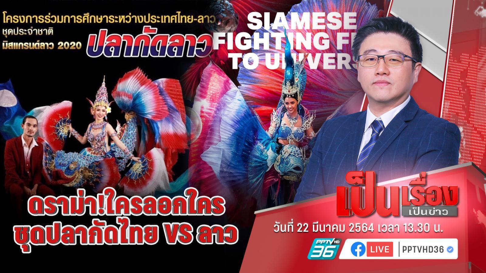 ดราม่า!ใครลอกใคร ชุดปลากัดไทย VS ลาว