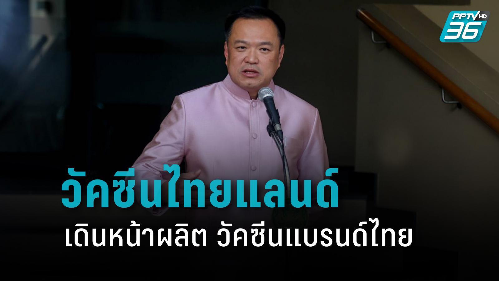 """""""อนุทิน"""" ลั่น เดินหน้า ผลิตวัคซีนไทยแลนด์"""