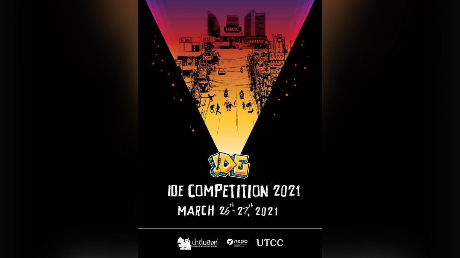 """ม.หอการค้า จัดงาน ประชันไอเดียนวัตกรรมชุมชน  """"IDE Competition 2021""""  26 - 27 มี.ค.64"""