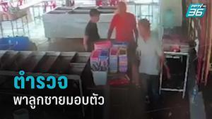 พ่อตำรวจพาลูกชายกร่าง ยิงปืนขึ้นฟ้า บุกขู่ร้านหมูกระทะมอบตัว