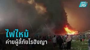 ไฟไหม้ค่ายผู้ลี้ภัยโรฮิงญาในบังกลาเทศ