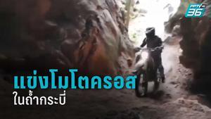 วิจารณ์ยับ คลิปแข่งโมโตครอสในถ้ำกระบี่