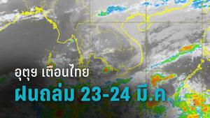 อุตุฯ เตือนไทยอุณหภูมิลดลง-ฝนถล่ม 23-24 มี.ค.