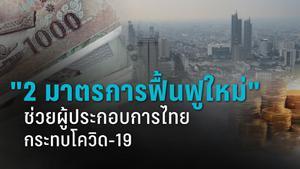 2 สินเชื่อฟื้นฟูผู้ประกอบการไทย พร้อมรับมือโลกยุคหลังโควิด-19