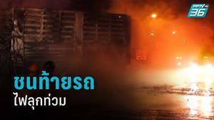 รถพ่วงหลับใน ชนท้ายรถบรรทุกน้ำมันไฟลุกท่วม
