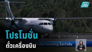 """โครงการ """"ฝูงบินท่องเที่ยวไทย Amazing ยิ่งกว่าเดิม"""""""