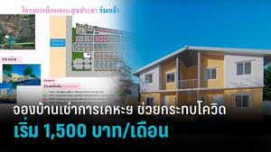 """แปลนบ้านเช่า """"การเคหะฯ"""" เริ่มเดือนละ 1,500 บาท ช่วยคนกระทบโควิด-19"""