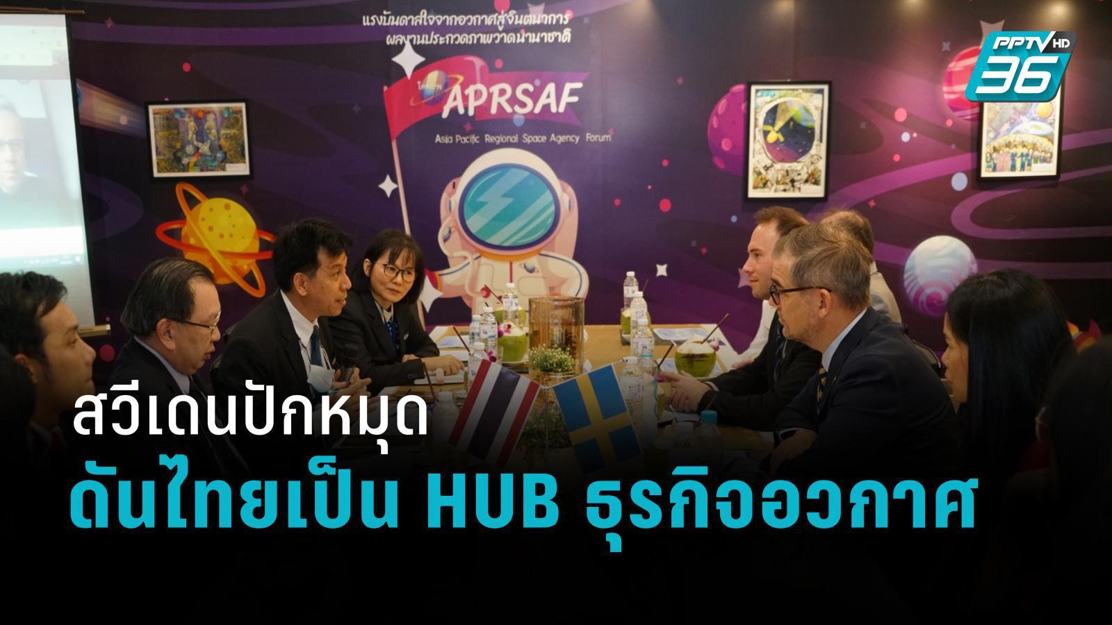 สวีเดนปักหมุด ดัน ไทย สู่ HUB อุตสาหกรรมอวกาศในเอเชียแปซิฟิก