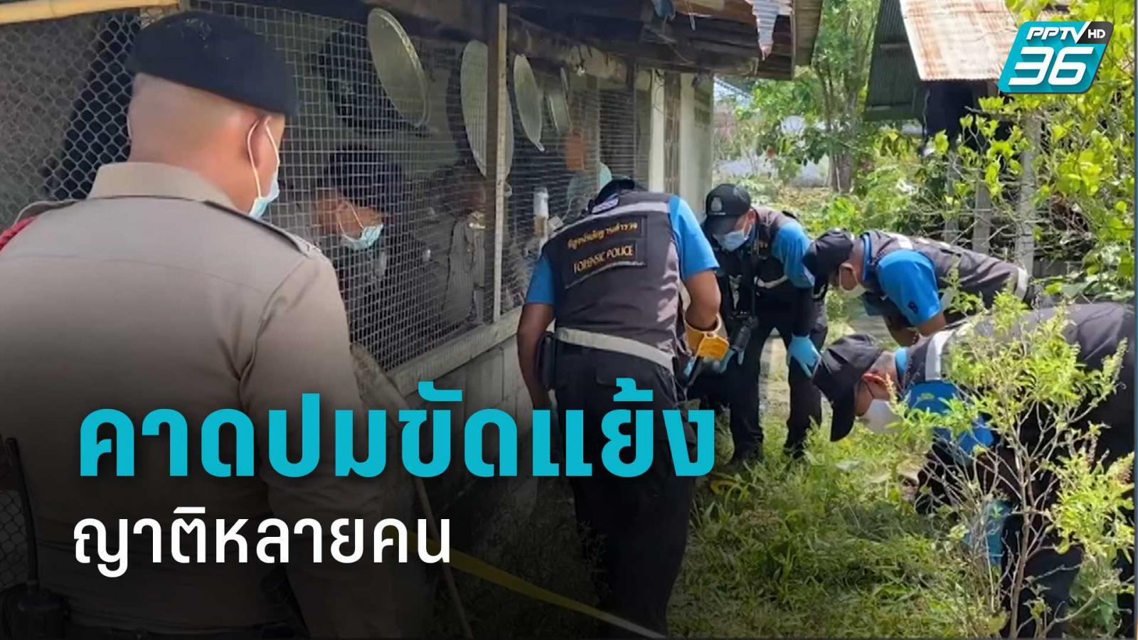 ซุ่มยิงหญิง 69 ปี คาดปมขัดแย้งญาติหลายคน