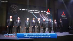 มิตซูบิชิ มอเตอร์ส ประเทศไทย ฉลองครบ 60 ปี ด้วยความมุ่งมั่นยกระดับอุตสาหกรรมยานยนต์ไทย
