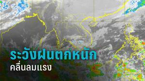 อุตุฯ เตือนใต้ระวังฝนตกหนัก-คลื่นลมแรง