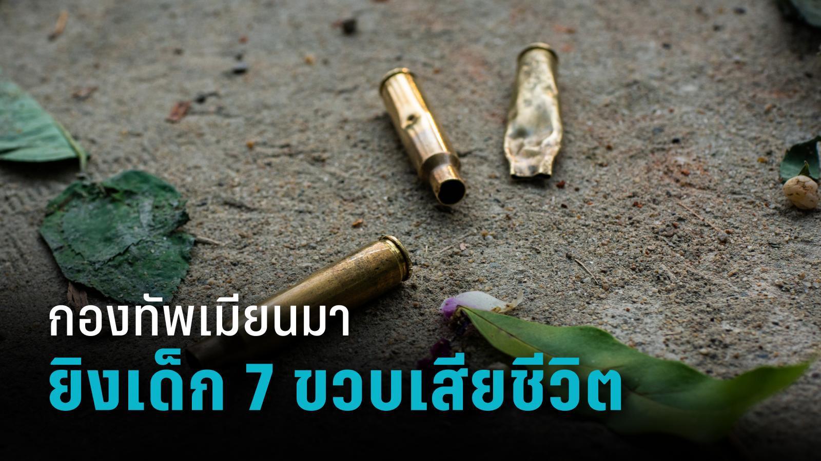 เด็ก 7 ขวบในมัณฑะเลย์เสียชีวิต เหยื่อปืนกองทัพเมียนมาที่อายุน้อยที่สุด