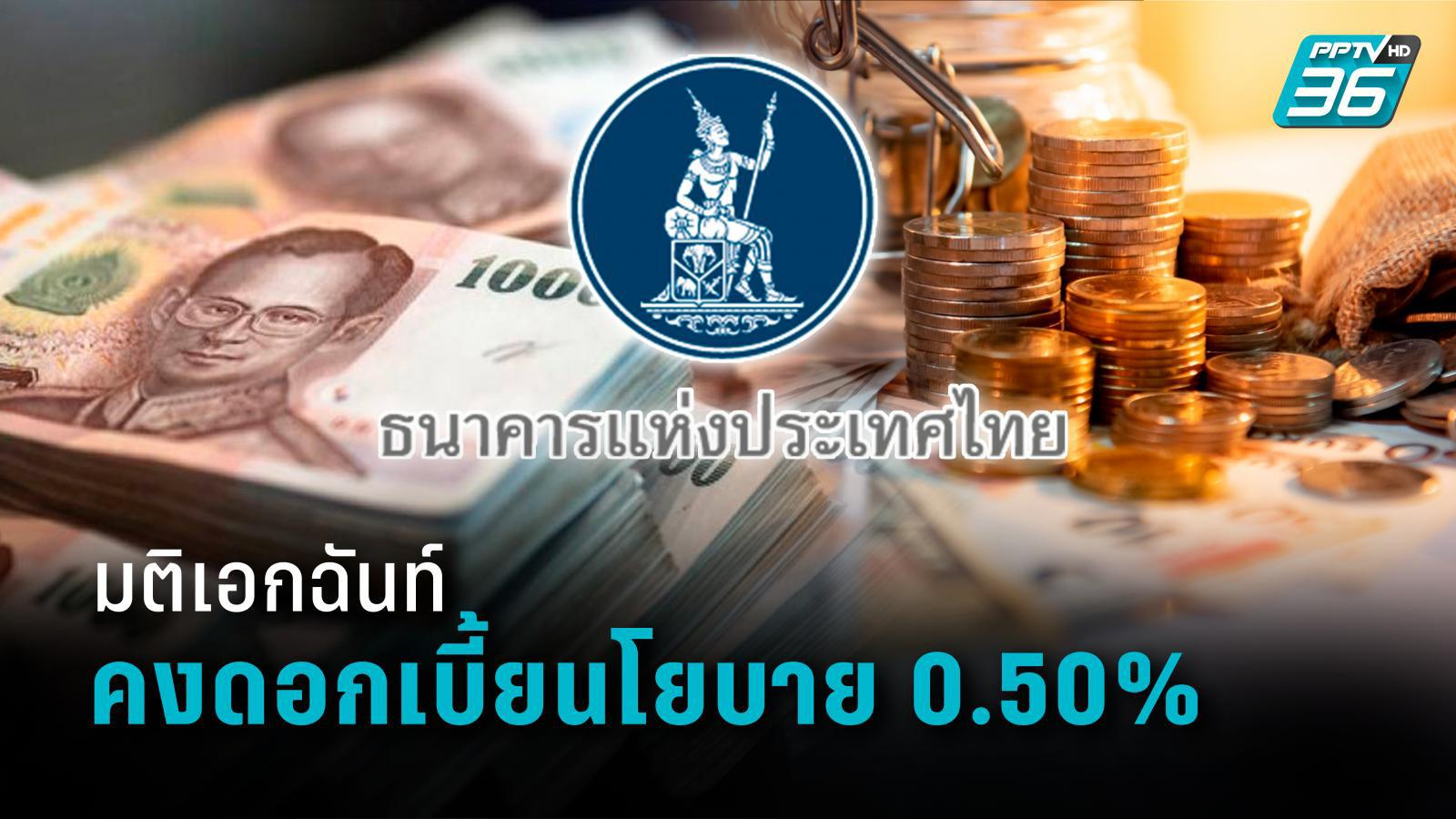 มติ กนง.คงดอกเบี้ยนโยบาย 0.5%  เศรษฐกิจไทยยังเผชิญความไม่แน่นอนสูง
