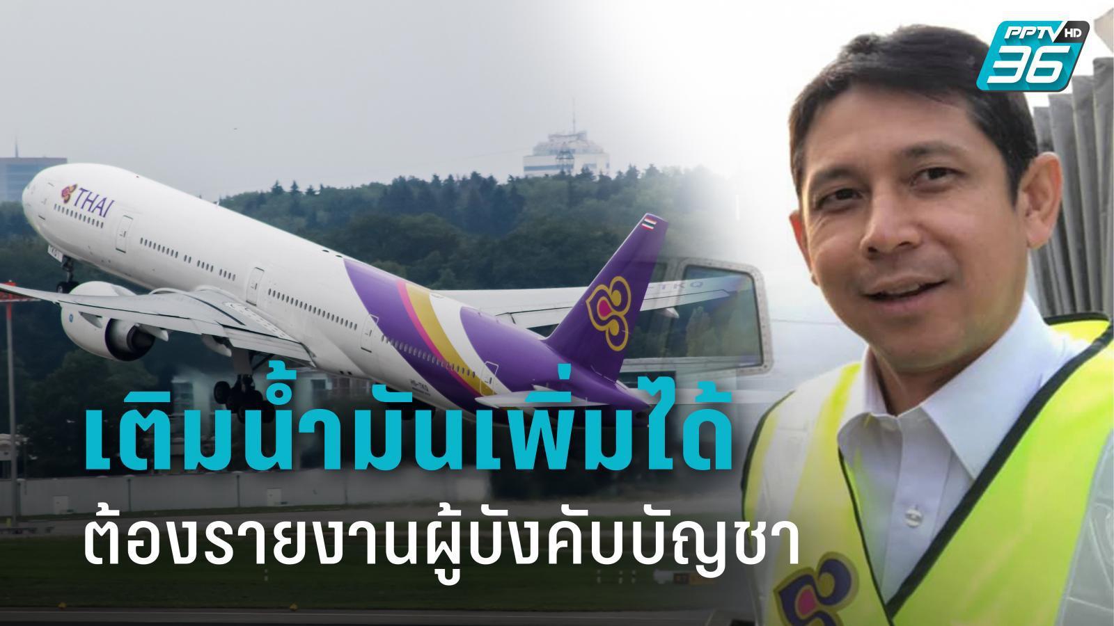"""""""การบินไทย"""" อนุญาตนักบินเติมน้ำมันเพิ่มได้ หลังเจอ """"หมอต้วง"""" แฉชุดใหญ่"""