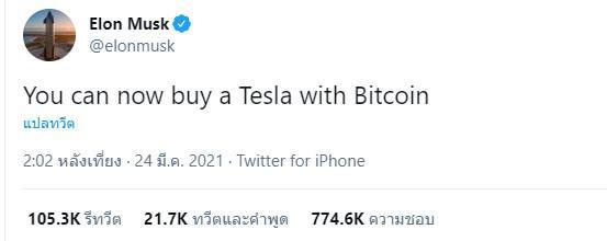 """อีลอน มัสก์ ประกาศผ่านทวิตเตอร์ใช้ """"บิทคอยน์ซื้อรถยนต์ไฟฟ้าได้"""""""