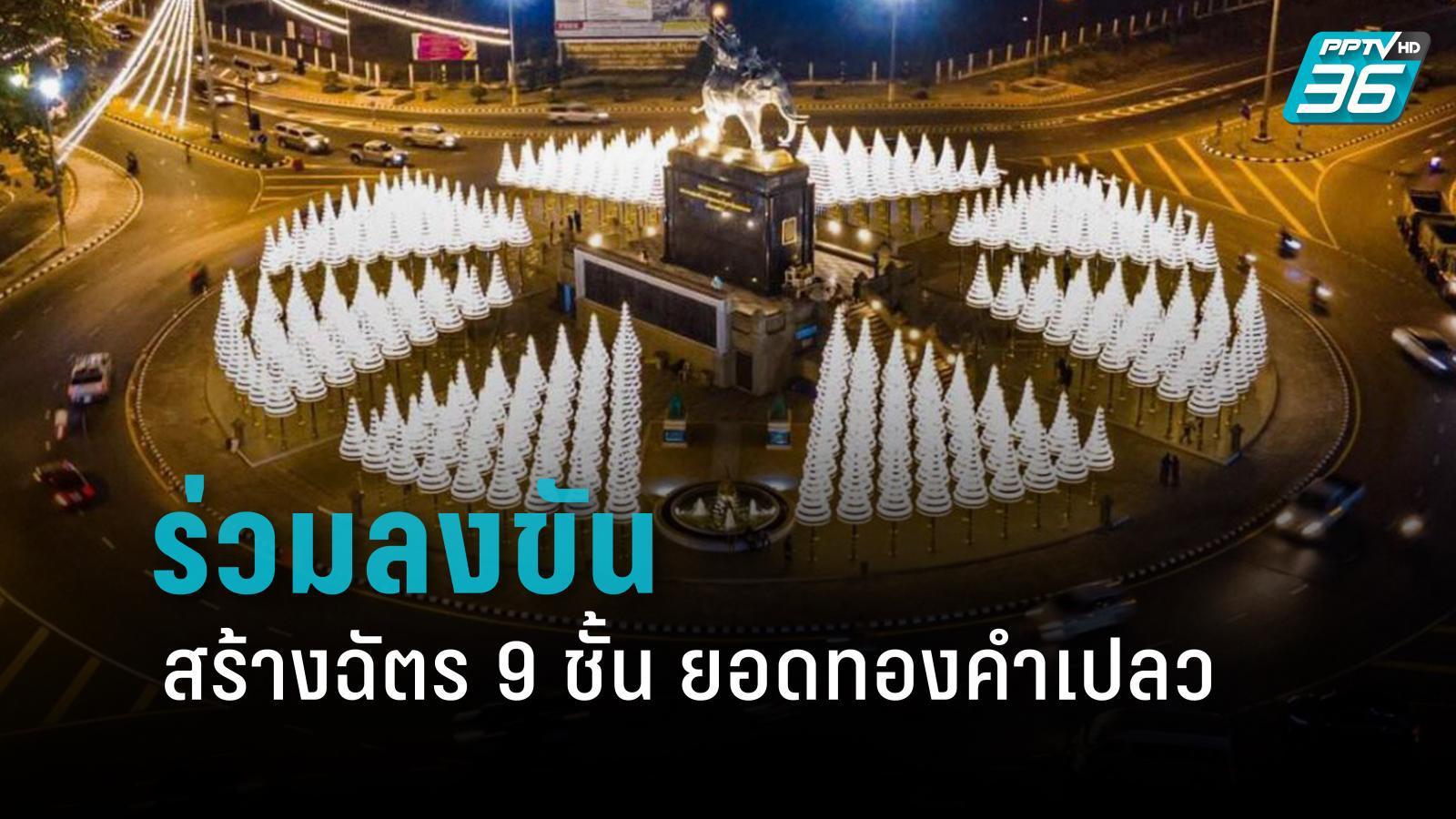 ชาวบุรีรัมย์ ลงขันร่วมสร้างฉัตร 9 ชั้น ยอดทองคำเปลว 360 ต้น ถวายพระบรมราชานุสาวรีย์ ร.1