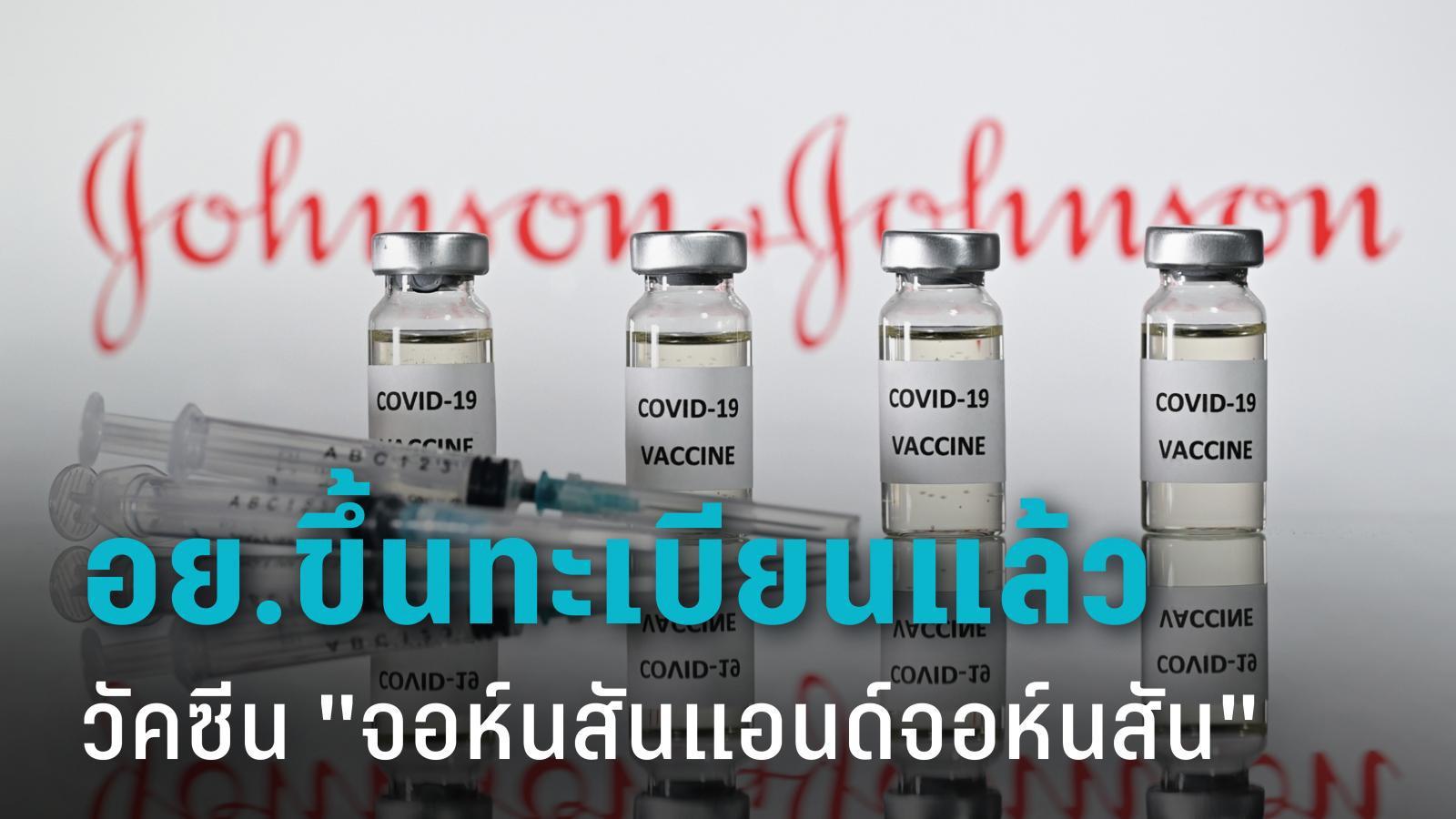 """ข่าวดี! อย.ขึ้นทะเบียนวัคซีนโควิด """"จอห์นสัน แอนด์ จอห์นสัน"""" รับมือเชื้อกลายพันธุ์"""