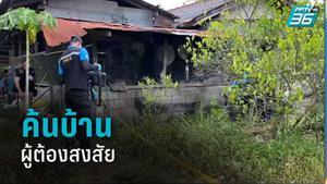 ค้นบ้านผู้ต้องสงสัยยิงหญิง 69 คาดปมที่ดิน