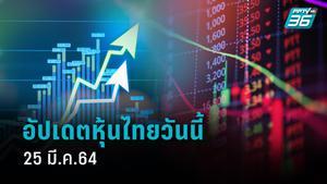 หุ้นไทย (25 มี.ค.64) ปิดวันนี้ที่ระดับ 1,571.04 จุด เพิ่มขึ้น 0.21 จุด