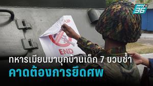 ทหารเมียนมาบุกบ้านเด็ก 7 ขวบที่เสียชีวิต หวังยึดศพจากครอบครัว