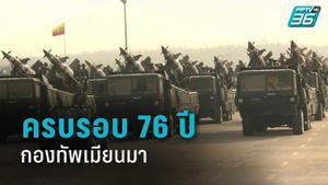 """ศักยภาพ """"กองทัพเมียนมา"""" ติดอันดับ 38 จาก 139 ประเทศ"""